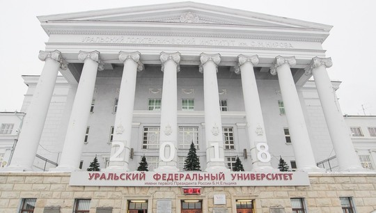 The highest progress was shown by UrFU in Social Sciences. Photo: UrFU Press Center