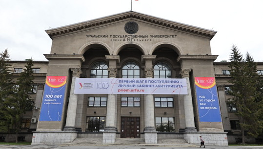 UrFU Will Hold Its Centenary Ceremony in Yekaterinburg Expo Congress Hall