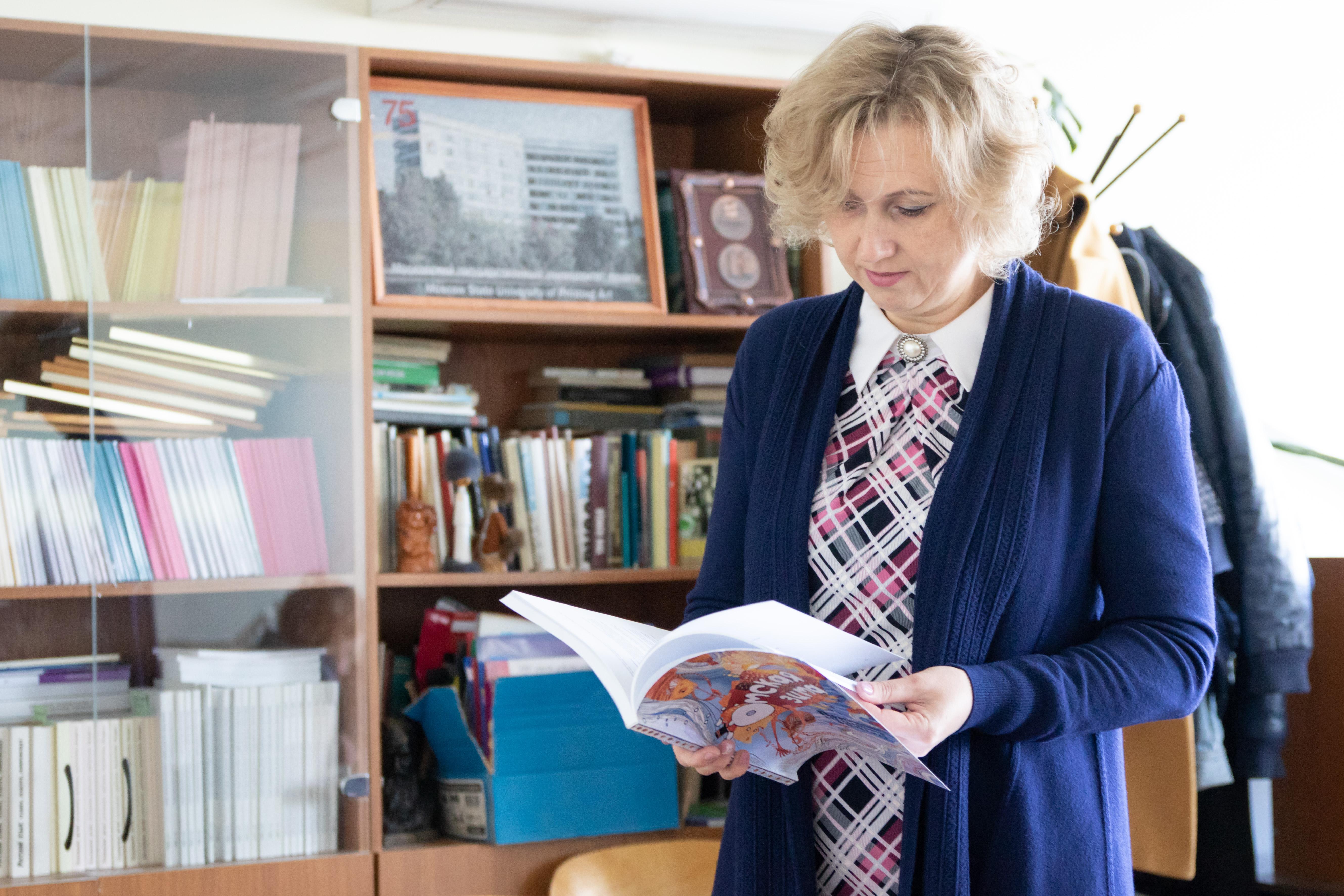 Плотникова Ирина Юрьевна